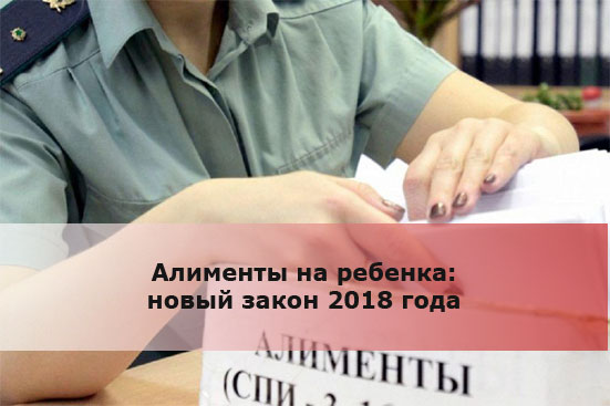 Алименты на ребенка: новый закон 2018 года