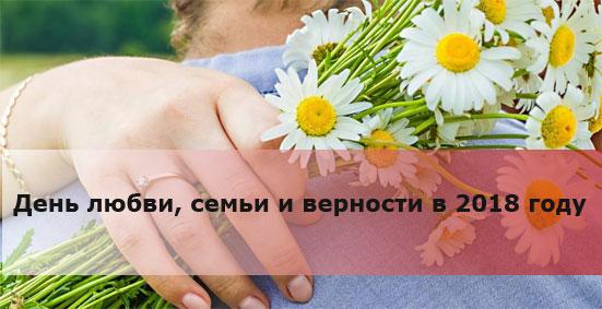 День любви, семьи и верности в 2018 году