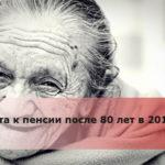 Доплата к пенсии после 80 лет в 2018 году