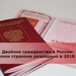 Двойное гражданство в России: с какими странами разрешено в 2018 году