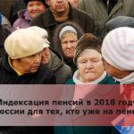 Индексация пенсий в 2018 году в России для тех, кто уже на пенсии