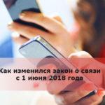 Как изменился закон о связи с 1 июня 2018 года