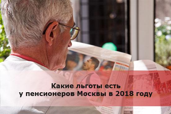 Какие льготы есть у пенсионеров Москвы в 2018 году