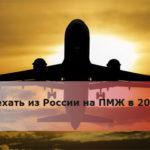 Куда уехать из России на ПМЖ в 2018 году