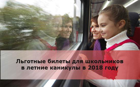 Льготные билеты для школьников в летние каникулы в 2018 году