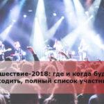 Нашествие-2018: где и когда будет проходить, полный список участников