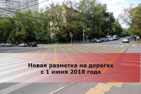 Новая разметка на дорогах с 1 июня 2018 года
