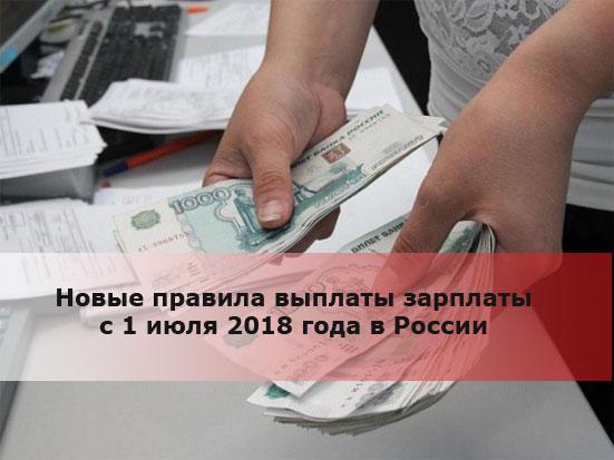 Новые правила выплаты зарплаты с 1 июля 2018 года в России