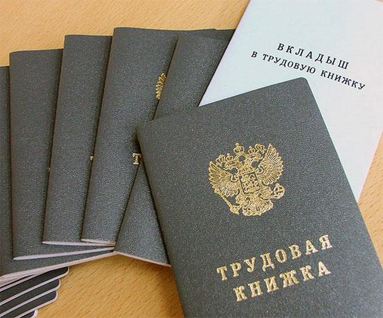 Новые правила заверения копии трудовой книжки с 01.07.2018 года