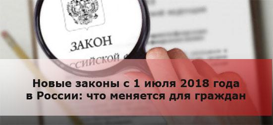 Новые законы с 1 июля 2018 года в России: что меняется для граждан