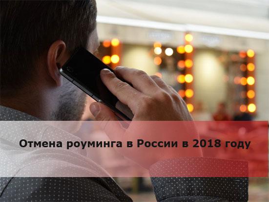 Отмена роуминга в России в 2018 году
