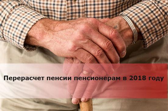 Перерасчет пенсии пенсионерам в 2018 году