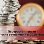 Перерасчет пенсии после увольнения в 2018 году