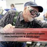 Перерасчет пенсии работающим пенсионерам в 2018 году