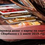 Перевод денег с карты на карту в Сбербанке с 1 июля 2018 года
