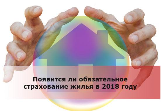 Появится ли обязательное страхование жилья в 2018 году