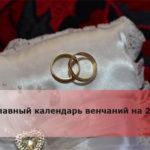 Православный календарь венчаний на 2018 год