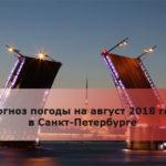 Прогноз погоды на август 2018 года в Санкт-Петербурге