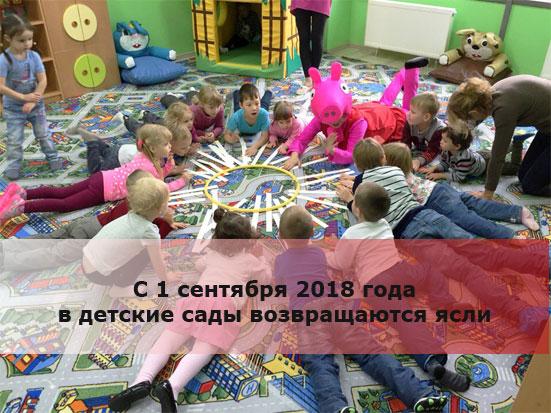 С 1 сентября 2018 года в детские сады возвращаются ясли