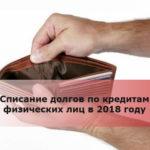 Списание долгов по кредитам физических лиц в 2018 году