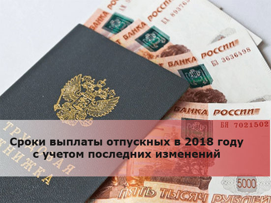 Сроки выплаты отпускных в 2018 году с учетом последних изменений