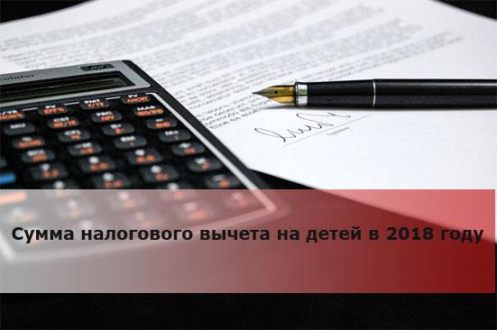 Сумма налогового вычета на детей в 2018 году