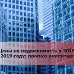 Цены на недвижимость в 2018 и 2019 году: прогноз аналитиков