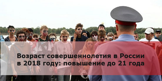 Возраст совершеннолетия в России в 2018 году: повышение до 21 года