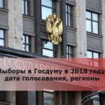 Выборы в Госдуму в 2018 году: дата голосования, регионы
