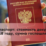 Загранпаспорт: стоимость документа в 2018 году, сумма госпошлины