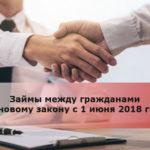 Займы между гражданами по новому закону с 1 июня 2018 года