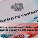 Закон об алиментах 2018 года: последние новости и все подробности