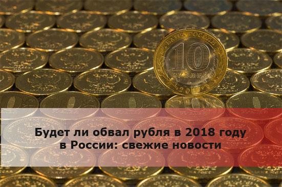 Будет ли обвал рубля в 2018 году в России: свежие новости
