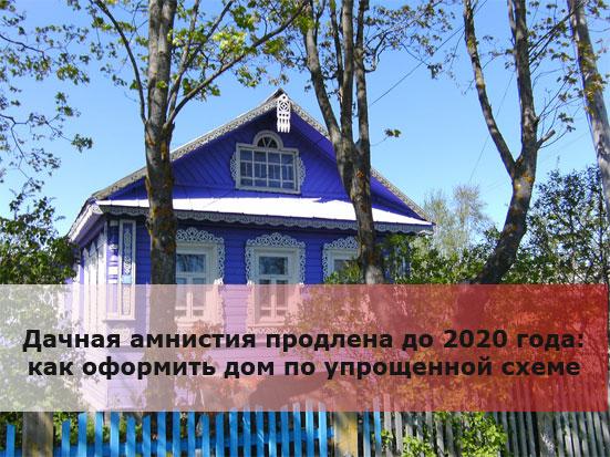 Дачная амнистия продлена до 2020 года: как оформить дом по упрощенной схеме