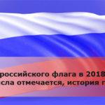 День российского флага в 2018 году: какого числа отмечается, история праздника