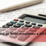 Доплата до МРОТ отпускных в 2018 году