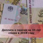 Доплата к пенсии за 35 лет стажа в 2018 году