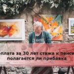 Доплата за 30 лет стажа к пенсии: полагается ли прибавка
