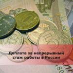 Доплата за непрерывный стаж работы в России