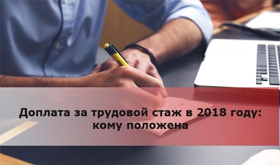 Доплата за трудовой стаж в 2018 году: кому положена