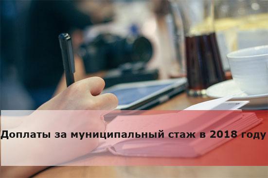 Доплаты за муниципальный стаж в 2018 году