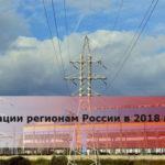 Дотации регионам России в 2018 году