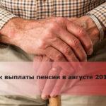 График выплаты пенсии в августе 2018 года