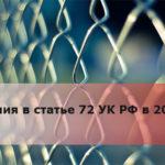 Изменения в статье 72 УК РФ в 2018 году