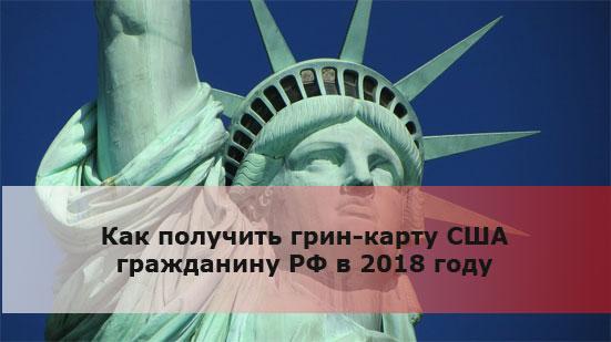 Как получить грин-карту США гражданину РФ в 2018 году
