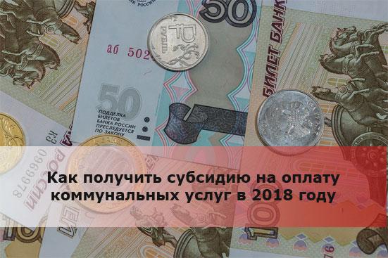 Как получить субсидию на оплату коммунальных услуг в 2018 году