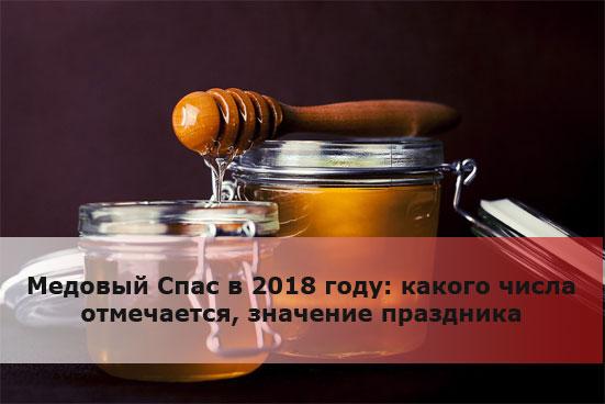 Медовый Спас в 2018 году: какого числа отмечается, значение праздника