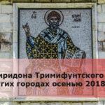 Мощи Спиридона Тримифунтского в Москве и других городах осенью 2018 года