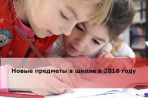 Новые предметы в школе в 2018 году