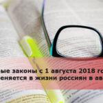 Новые законы с 1 августа 2018 года: что меняется в жизни россиян в августе